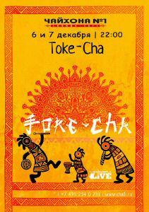 Concerts in Chaihona #1 | Bulat Gafarov & Toke-Cha | 6 & 7 December